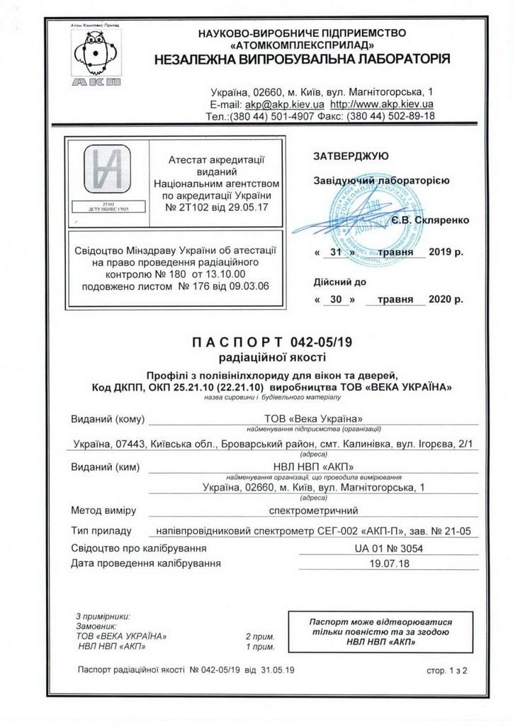 Паспорт радиационного качества