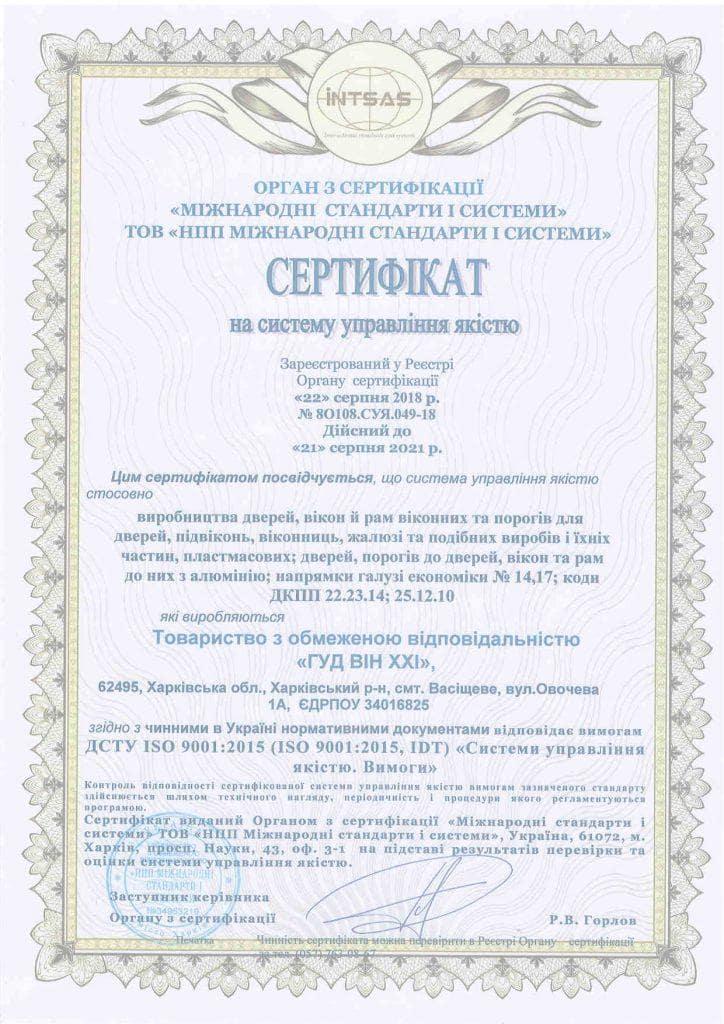 Сертификат соответствия на систему управления качеством