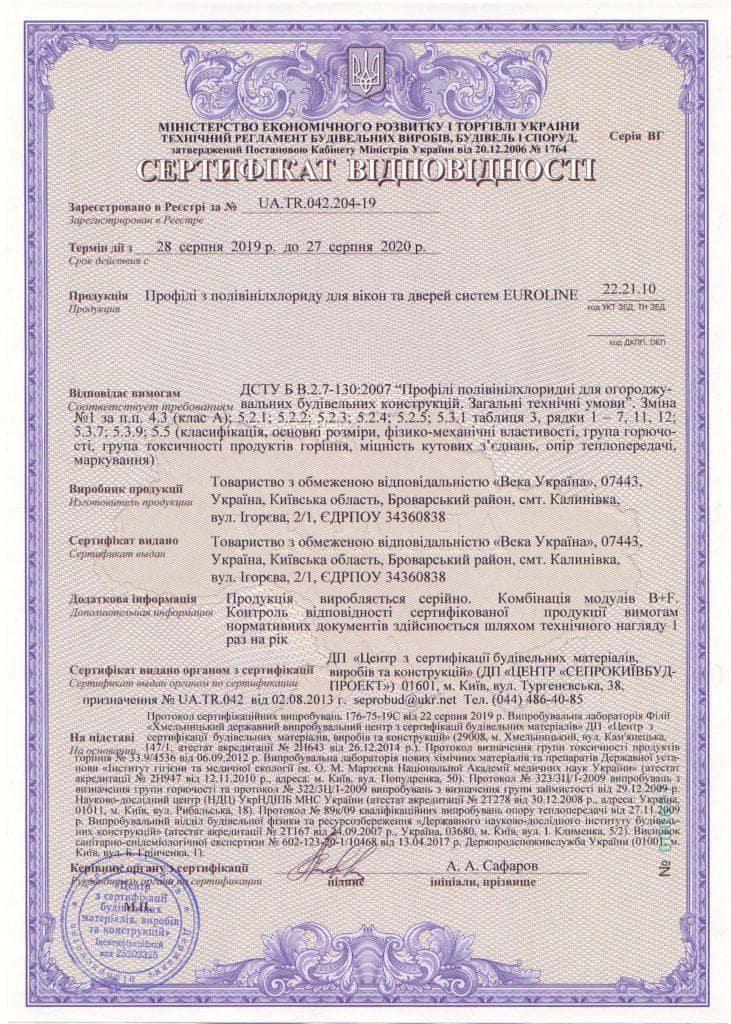 Сертификат соответствия Euroline