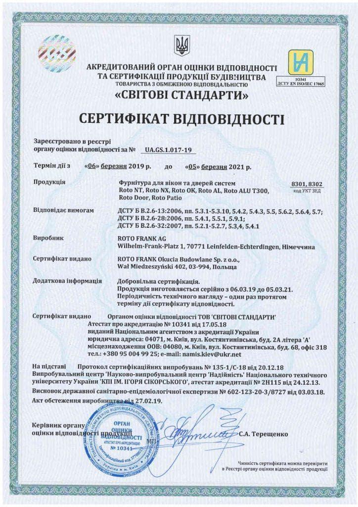 Сертификат соответствия Roto