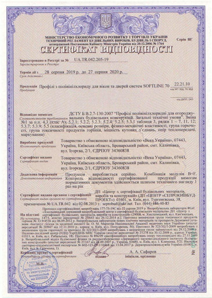 Сертификат соответствия Softline 70