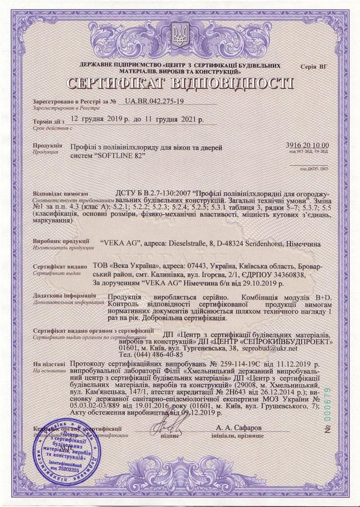 Сертификат соответствия Softline 82