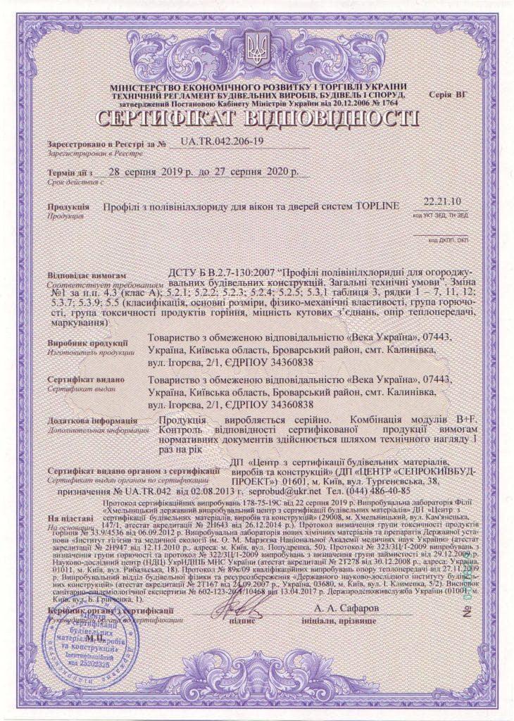 Сертификат соответствия Topline