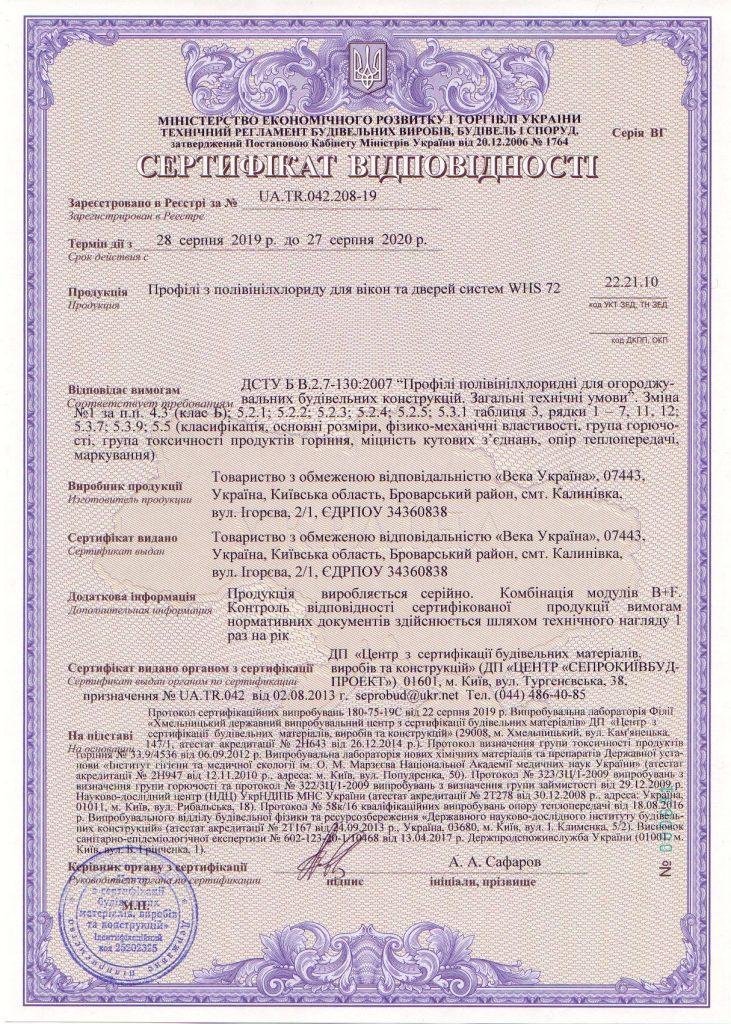 Сертификат соответствия WHS 72