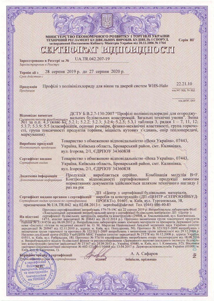 Сертификат соответствия WHS Halo