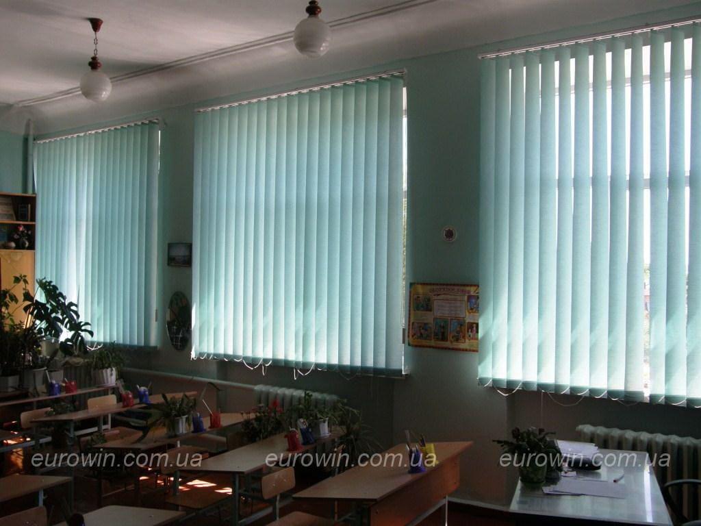 Вертикальные жалюзи в школе